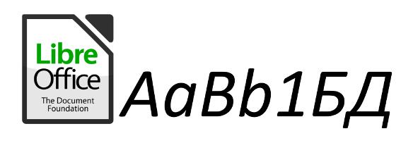 Cambiar la letra y el tamaño de los menús y ventanas de Libreoffice